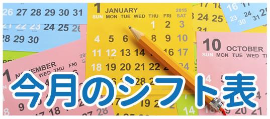 今月のシフト表