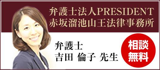 弁護士法人PRESIDENT赤坂溜池山王法律事務所